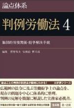 判例労働法4