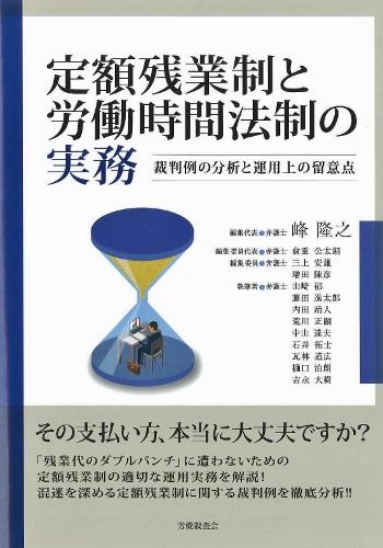 『定額残業制と労働時間法制の実務』(労働調査会)