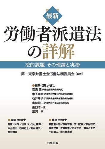 『労働者派遣法の詳解』(労務行政)