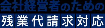 会社経営者のための残業代請求対応
