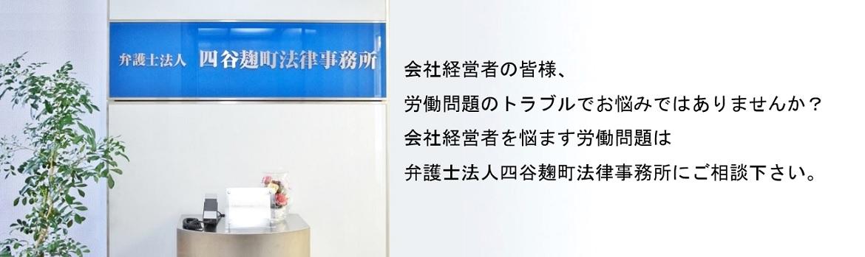 解雇,残業代,労働審判,団体交渉,問題社員等の労働問題の対応,相談|東京都千代田区の弁護士法人四谷麹町法律事務所は,健全な労使関係を構築して労働問題のストレスから会社経営者を解放したいという強い想いを持っています。